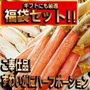 【11月9日出荷開始】【送料無料】生ずわい蟹ハーフポーション 1kg4...