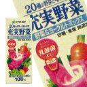 【7月1日出荷開始】【伊藤園】充実野菜野菜&ヨーグルトミックス200ml×24本