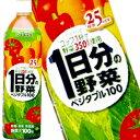 【5月22日出荷開始】【伊藤園】25種類の野菜一日分の野菜900gPET×12本入
