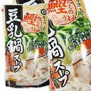 【2月27日出荷開始】キッコーマン 鯛だし豆乳鍋スープ 730g×12本入り