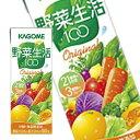 【7月10日出荷開始】カゴメ 野菜生活100オリジナル 200ml×24本