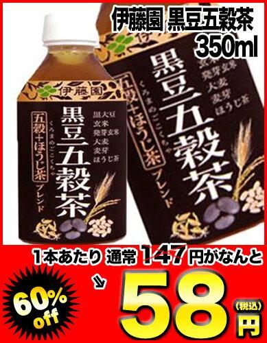 salebana3 黒豆五穀茶350ml×24本 240円