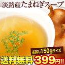 お試し 淡路産100% たまねぎスープ 150g [約25回分] 業務用[賞味期限:製造日より1年間