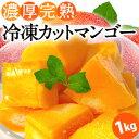 楽天ドリンク屋/冷凍マンゴー/まんごー/カットマンゴー濃厚完熟!冷凍カットマンゴー1kg10kgまで1配送でお届けしますクール便[冷凍]にてお届け【9月21日出荷開始】