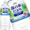 森の水だより [コカコーラ] 2L×6本[賞味期限:1年以上]同一商品のみ2ケース毎に送料がかかります【4〜5営業日以内に出荷】[代引不可]..