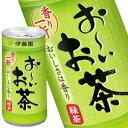 伊藤園 お〜いお茶 緑茶 190g缶×20本[賞味期限:12ヶ月以上]5ケース毎に送料がかかります【3〜4営業日以内に出荷】[税別]