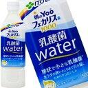 【4?5営業日以内に出荷】伊藤園 朝のYoo フェカリス菌1000 乳酸菌Water 500mlPE