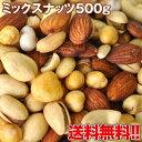 6種類のミックスナッツ500g10袋まで1配送でお届け北海道...