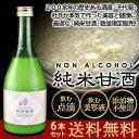 【3〜4営業日以内に出荷】[送料無料]千代菊 純米甘酒 500g×6本セット12本まで1配送でお届けします。