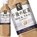 キリン 午後の紅茶 ミルクティー 500ml×24本<※48本まで1配送可>【5〜8営業日以内に出荷】[SD][税別]