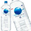 キリン アルカリイオンの水 2LPET×6本【5〜8営業日以内に出荷】[税別]