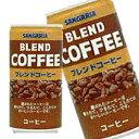 サンガリア ブレンドコーヒー 185g×30本<※90本まで1配送可>【4〜5営業日以内に出荷】[税別]