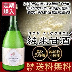 【定期購入】[送料無料]千代菊 純米甘酒 500g×6本セット12本まで1配送でお届けします。