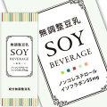 [1ケース購入でもう1ケースプレゼント]無調整豆乳 SOY BEVERAGE [ソイ ビバレッジ] 200ml紙パック×2...