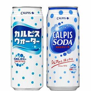 カルピス[カルピスウォーター500g缶・カルピスソーダ500g缶]×24本 選り取り[賞味期限:4ヶ月以上]2ケース毎に送料がかかります【7〜10営業日以内に出荷】[税別]