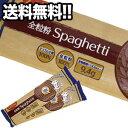 【4月13日出荷開始】富永貿易 ラティーノ 全粒粉スパゲッティ 350g×24袋[賞味期限:4