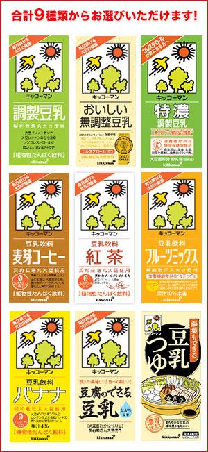 キッコーマン 豆乳飲料 1000ml 紙パック...の紹介画像2