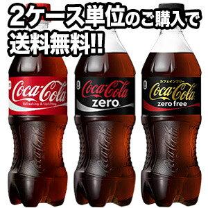 コカコーラ シリーズ 選り取り