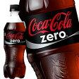 【3〜4営業日以内に出荷】[代引不可]コカ・コーラゼロ 500mlPET×24本2ケースまで1配送でお届けします[賞味期限:2ヶ月以上][RCP][税別]