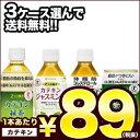 [3ケース選んで送料無料]伊藤園 2つの働き カテキン緑茶・ジャスミン茶・烏龍茶 340g・350mlPET×24本×3ケースセッ…