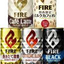 【5〜8営業日以内に出荷】キリン FIRE ファイア 缶コーヒー[エクストリームブレンド・微糖・ブラック・カフェラテ] 185g、245g缶×30本 選り取り[...