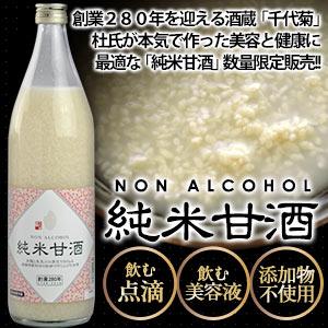 【4〜5営業日以内に出荷】[6本単位の購入で送料無料]千代菊 純米甘酒 950g12本まで1配送でお届けします。