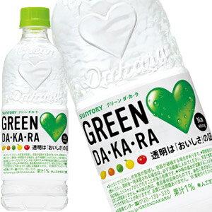 サントリー GREEN DAKARA[グリーンダカラ] 540mlPET×24本<※48本まで1配送可>【5〜8営業日以内に出荷】[税別]