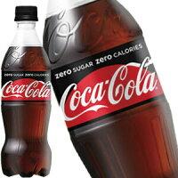 [コカ・コーラ社マイレージ企画対象商品]【4〜5営業日以内に出荷】[代引不可]コカ・コーラゼロシュガー 500mlPET×24本2ケース毎に送料がかかります[賞味期限:2ヶ月以上][RCP][税別]