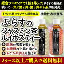 ぷらすのジャスミン茶・ルイボスティー 350mlPET×24本 選り取り[脂肪 糖 整腸][機能性表示食品][賞味期限:4ヶ月以上]3ケースまで1配送でお届けします。【2〜3営業日以内に出荷】[2ケース以上ご購入で送料無料]北海道、沖縄、離島は送料無料対象外