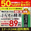 『50%OFFクーポン配布』[送料無料]静岡県産茶葉100%に宇治抹茶使用 ぷらすの緑茶 500ml