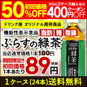 『2ケースで400円OFFクーポン配布』[送料無料]静岡県産茶葉100%に宇治抹茶使用 ぷらすの緑茶