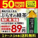 『50%OFFクーポン配布』[送料無料]静岡県産茶葉100%に宇治抹茶使用 ぷらすの緑茶