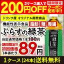 『2ケースで200円OFFクーポン配布』[送料無料]静岡県産茶葉100%に宇治抹茶使用 ぷらすの緑茶