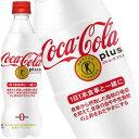 コカ・コーラ プラス 470mlPET×24本[特定保健用食...