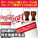 コカ・コーラ プラス 470mlPET×24本[特定保健用食品/トクホ]2ケースまで1配送でお届けします。北海道・沖縄・離島は送料無料対象外[賞味期限:2ヶ月以...