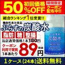 [50%OFFクーポン配布][送料無料]ぷらすの炭酸水 500mlPET×24本[脂肪 糖 整腸][機