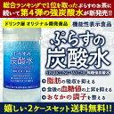 [送料無料]ぷらすの炭酸水 500mlPET×48本[脂肪 ...