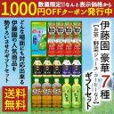 [送料無料]伊藤園 豪華7種ギフトセットティーバッグ・野菜ジュース・缶コーヒー・お茶系PETなど合計1袋+18本をお届けします。【6月30日出荷開始】 [税別]