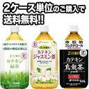 伊藤園 2つの働きカテキン[緑茶/ジャスミン茶/烏龍茶] 1.05LPE...