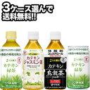 [3ケース選んで送料無料]伊藤園 2つの働き カテキン緑茶・ジャスミン茶・烏龍茶 340g・350m