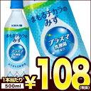 キリン まもるチカラのみず[プラズマ乳酸菌配合飲料] 500mlPET×24本[賞味期限:4ヶ