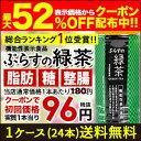 『最大52%OFFクーポン配布』[送料無料]静岡県産茶葉100%に宇治抹茶使用 ぷらすの