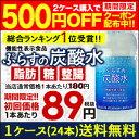 [2ケースで500円OFFクーポン配布][送料無料]ぷらすの炭酸水 500mlPET×24本[脂肪
