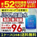 [最大52%OFFクーポン配布][送料無料]ぷらすの炭酸水 500mlPET×24本[脂肪 糖 整腸
