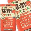 [全品対象先着最大400円OFFクーポン配布中]タマノイ酢 はちみつ黒酢ダイエットLL 125ml紙パック×24本<※96本毎に送料がかかります。>..