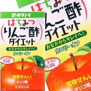 タマノイ酢 はちみつりんご酢ダイエットLL 125mll紙パック×24本<※96本毎に送料がかかります。>[賞味期限:3ヶ月以上]【7〜10営業日以内に出荷】[税別]