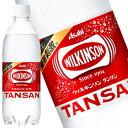 [sale]アサヒ ウィルキンソン タンサン [炭酸水] 5...