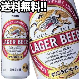 キリンビール ラガービール 500ml缶×48本[24本×2箱]【4〜5営業日以内に出荷】北海道・沖縄・離島は送料無料対象外[送料無料]