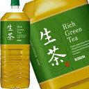 キリン 生茶 緑茶 2LPET×6本<※12本まで1配送可>【4〜5営業日以内に出荷】[税別]