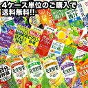 伊藤園 野菜ジュース200ml紙パック×...